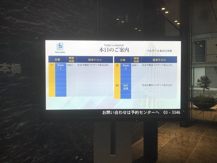 ベルサール日本橋 デジタルサイネージ