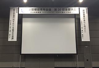 懸垂幕・バナー:スクリーン脇の懸垂幕や大型サインなどの作成の際にとても有効です。